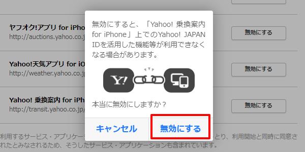 Yahoo!が提供する各サービスのデータ利用の停止画面02