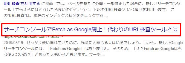 サーチコンソールでFetch as Google廃止!代わりのURL検査ツールとは Google 検索