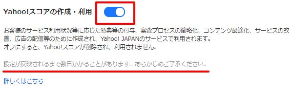 Yahoo!スコアの利用停止設定画面