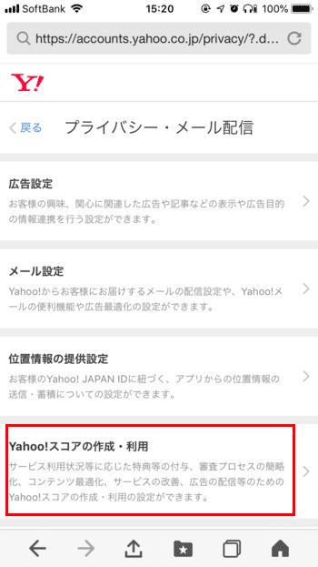 Yahoo!スコアの利用停止方法-04プライバシー・メール設定
