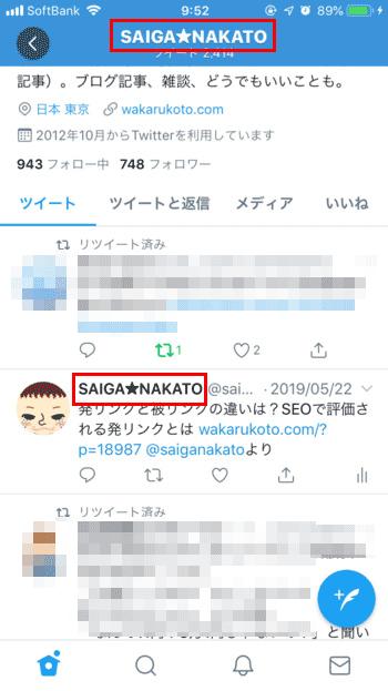 Twitter-アカウント名変更で変わるところ