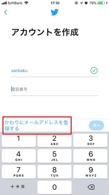 Twitter-アカウント作成-電話番号入力