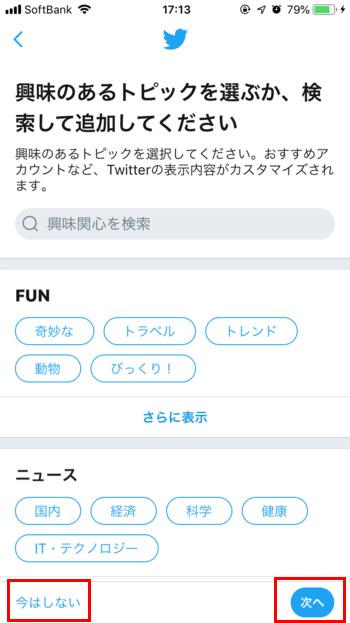 Twitter-アカウント作成09-興味のあるトピック