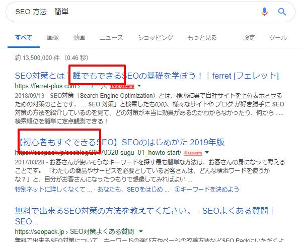 SEO 方法 簡単 Google 検索