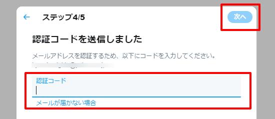 Twitter-アカウント作成PC05-認証コード