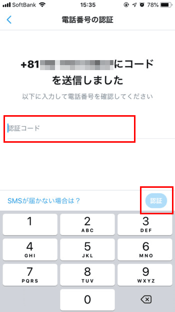 Twitter-電話番号登録03
