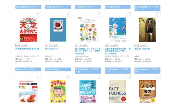 テレビで紹介された本・コミック・雑誌---HMV&BOOKS-online