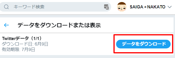 Twitter-全ツイート履歴のダウンロード方法09-ダウンロードページ