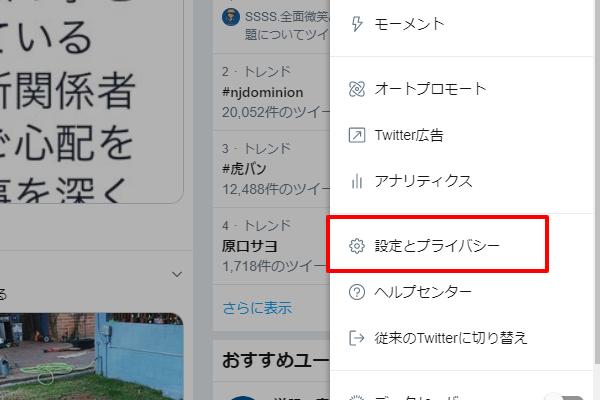 Twitter-全ツイート履歴のダウンロード方法01-メニュー表示