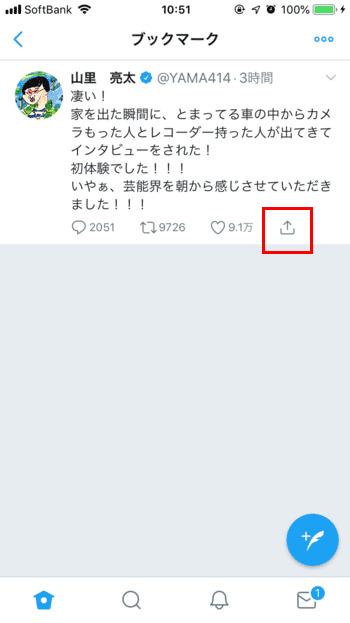 ブックマーク削除01-ブックマーク画面
