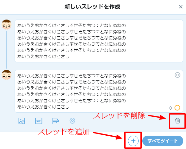 Twitter-新しいスレッドを作成