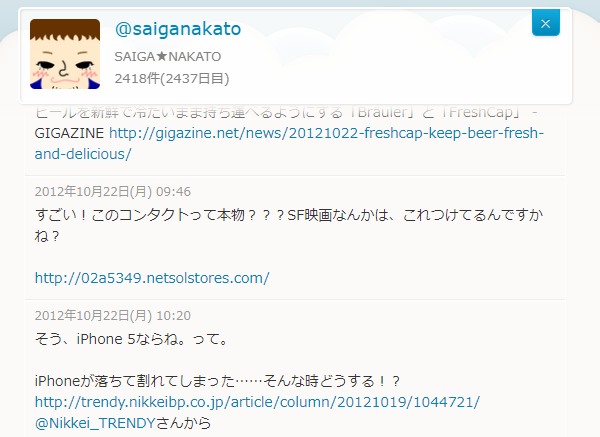 Frikaetter-04過去のツイートが表示される
