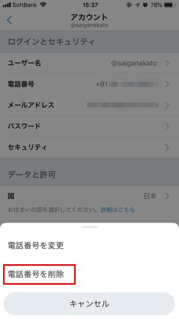 Twitter-電話番号削除02