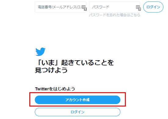 Twitter-アカウント作成PC01