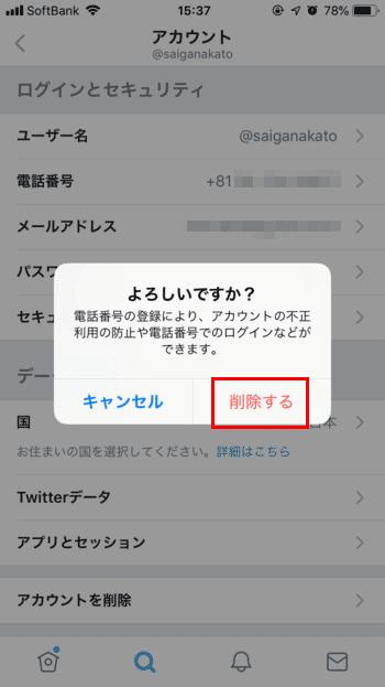 Twitter-電話番号削除03