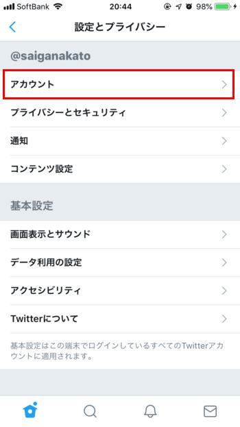 Twitter-ユーザー名の変更01-設定とプライバシー