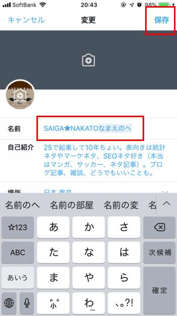 Twitter-プロフィールの変更03-名前の変更