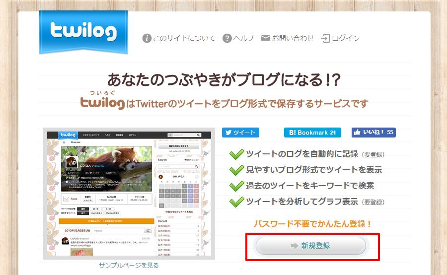 Twilog-使い方-01登録画面