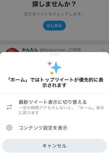 Twitter-トップツイート