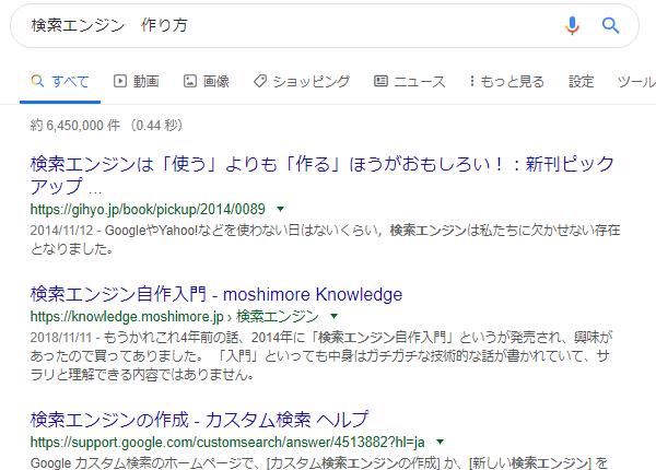 検索結果-検索エンジン 作り方