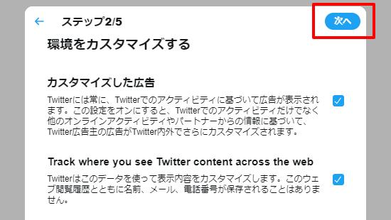 Twitter-アカウント作成PC03
