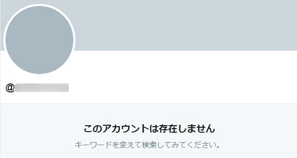 Twitter-アカウント名変更でプロフィール画面のURLが変わる