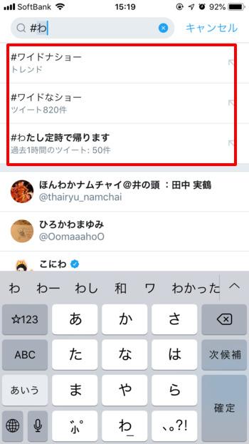 Twitter ハッシュタグ検索 スマホアプリ