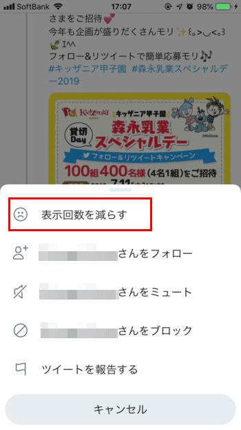 Twitterいいね-タイムラインの表示を減らす方法02