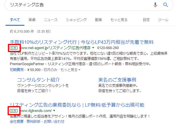 リスティング広告 Google 検索