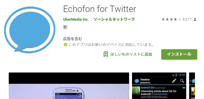 GooglePlay Echofon for Twitter