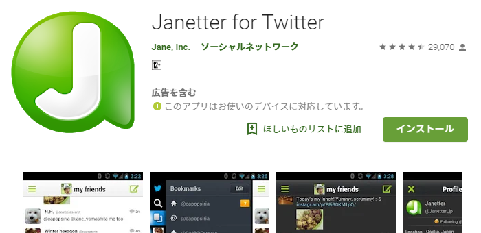 GooglePlay Janetter for Twitter