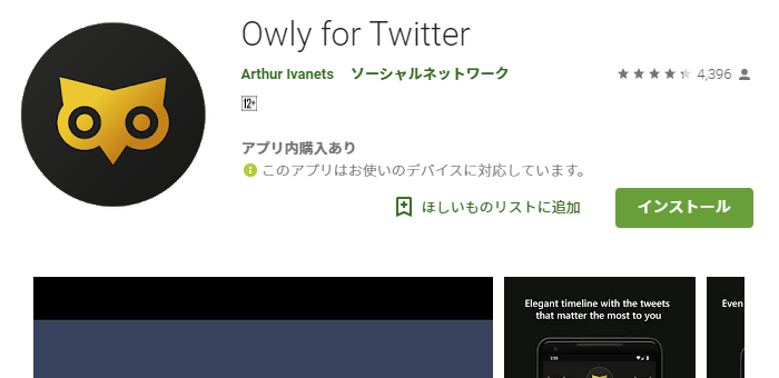 GooglePlay Owly for Twitter
