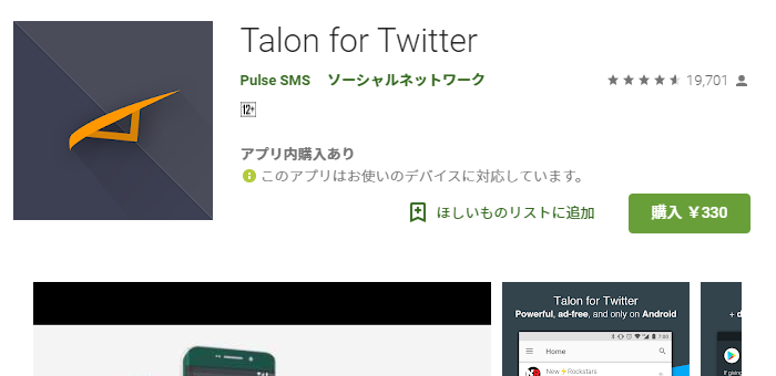 GooglePlay Talon for Twitter