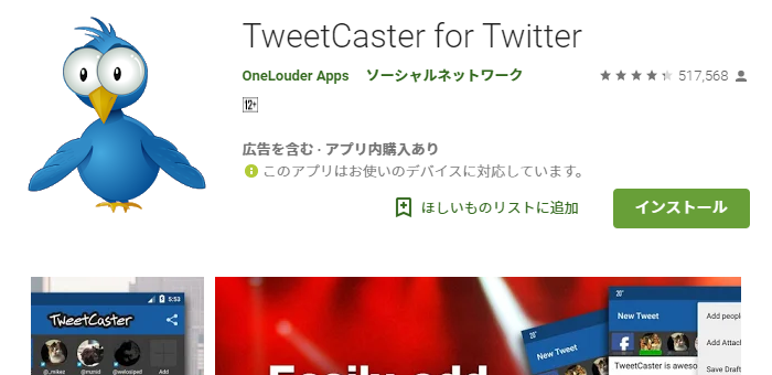 GooglePlay TweetCaster for Twitter