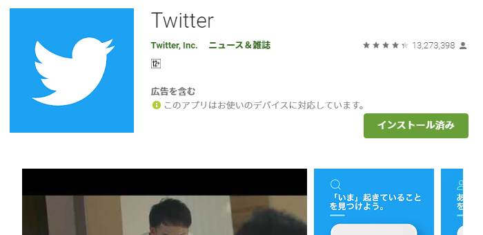 GooglePlay Twitter