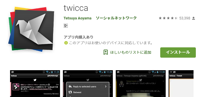 GooglePlay twicca
