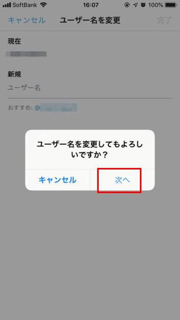 Twitter-ユーザー名の変更04-ユーザー名を変更02