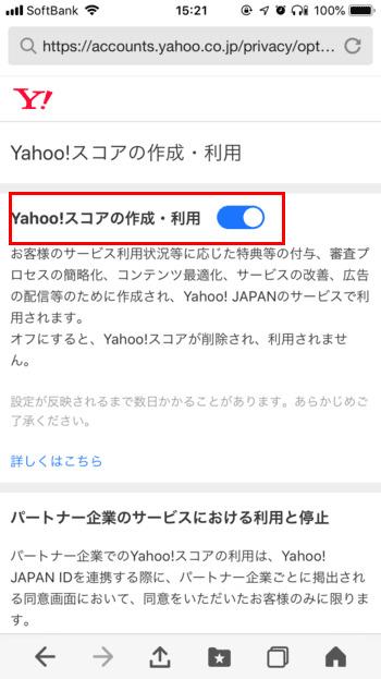 Yahoo!スコアの利用停止方法-05Yahoo!スコアの作成・利用