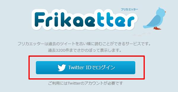 Frikaetter-01Twitter IDでログイン