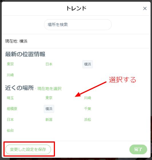 Twitter-日本のトレンドを変更する