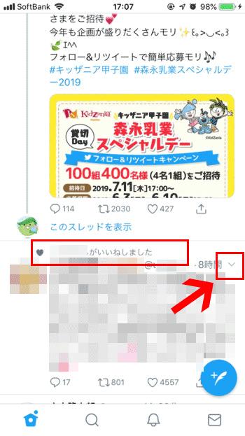Twitterいいね-タイムラインの表示を減らす方法01