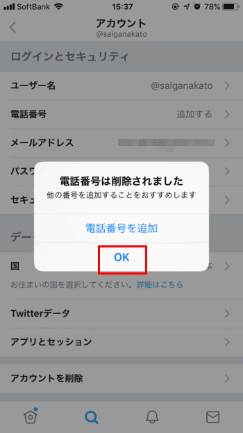 Twitter-電話番号削除04