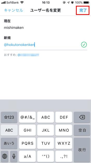 Twitter-ユーザー名の変更05-ユーザー名を変更03