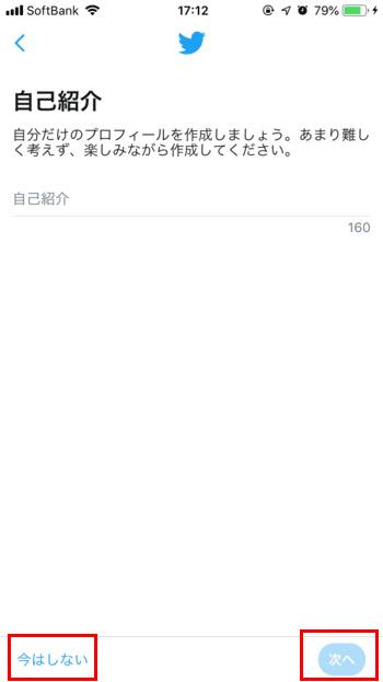 Twitter-アカウント作成07-自己紹介