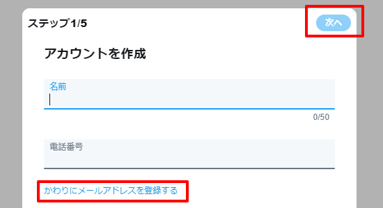 Twitter-アカウント作成PC02-名前-電話番号-メールアドレス