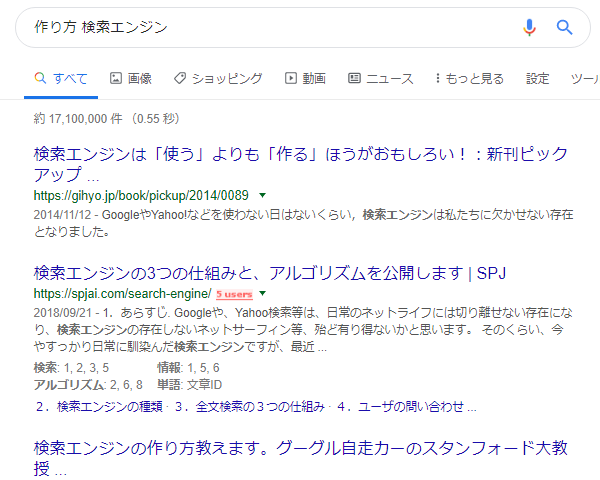 検索結果-作り方 検索エンジン
