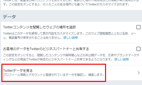 Twitter-全ツイート履歴のダウンロード方法03-Twitterデータ画面