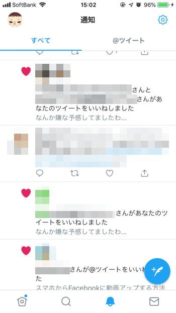 Twitterいいね-通知画面