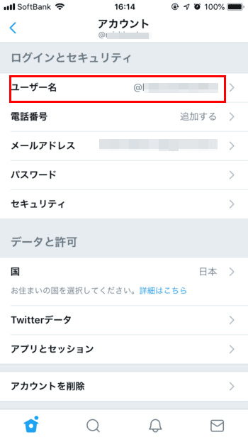 Twitter-ユーザー名の変更02-アカウント画面