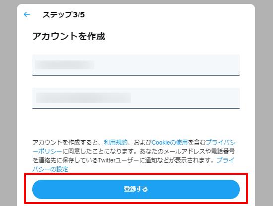 Twitter-アカウント作成PC04
